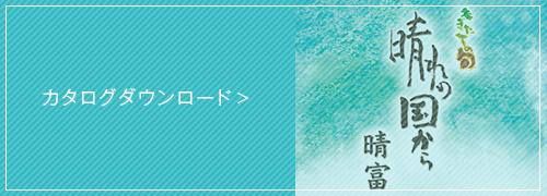 2020年度お中元ギフトカタログ/晴富