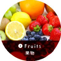 果物/晴富