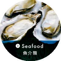 魚介類/晴富