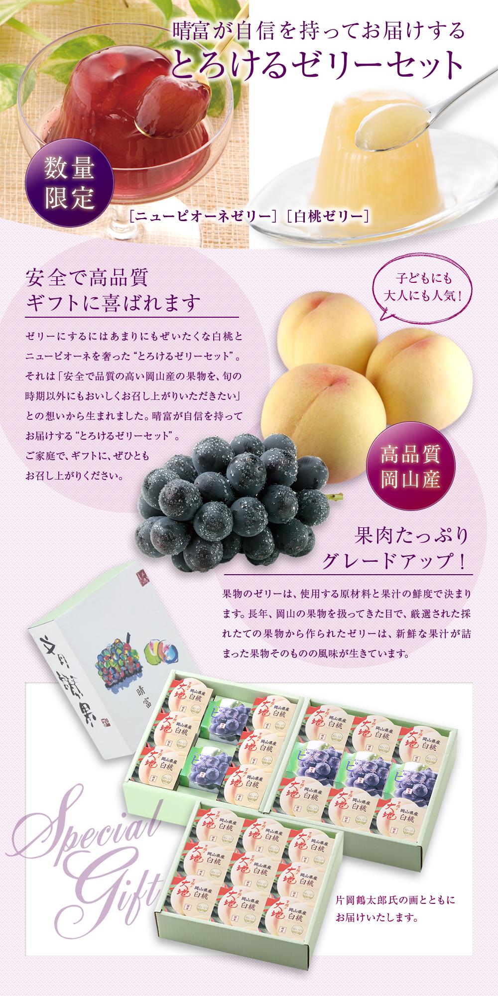 清水白桃ジュレ・ニューピオーネゼリー